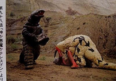怪獣インタビュー・テレスドンさん編「地底出身怪獣、その誇りと哀しみ」 - INVISIBLE D. ーQUIET & COLORFUL PLACE-