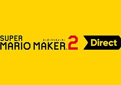 「スーパーマリオメーカー 2 ダイレクト」で、新要素を一挙に公開! | トピックス | Nintendo