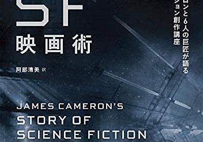 キャメロンがスピルバーグ、ノーラン、リドリー・スコットらに聞く!──『SF映画術 ジェームズ・キャメロンと6人の巨匠が語るサイエンス・フィクション創作講座』 - 基本読書