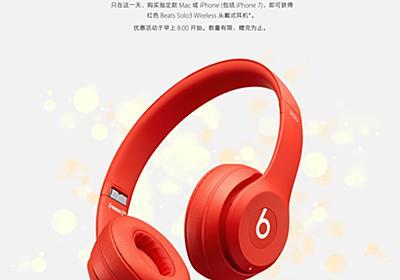 Appleが2017年旧正月のスペシャルキャンペーン発表、大中華圏で対象製品を1月6日に購入すると太っ腹なプレゼントが! | 小龍茶館