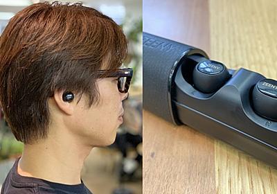 iPhone XS Maxの通知を「聴ける」賢い完全無線イヤホン「Zeeny TWS」の実力 | BUSINESS INSIDER JAPAN