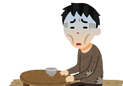 [B! Literacy] だから情弱はいつまでたっても貧乏なんだよ│意識高い系中島diary