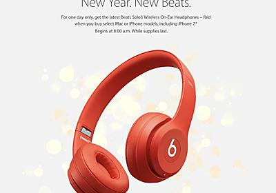 羨ましい!Appleの中国お正月イベント、MacやiPhoneの購入でBeats Solo3ヘッドフォンが付いてくる!? - Spotry.me
