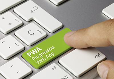 PWA(Progressive Web Apps)はどうスゴイのか?基本知識と12のメリットを解説 |ビジネス+IT