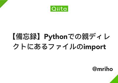 【備忘録】Pythonでの親ディレクトにあるファイルのimport - Qiita