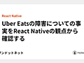 Uber Eatsの障害についての事実をReact Nativeの観点から確認する - ナカザンドットネット