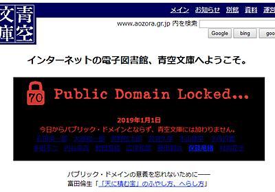 著作権保護期間「作者の死後70年」に 青空文庫、元日に「Public Domain Locked」と嘆く - ITmedia NEWS