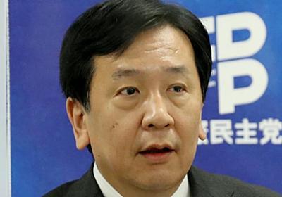 新型コロナ: 立民・枝野氏「首相はワクチン頼み」 コロナ対策批判: 日本経済新聞