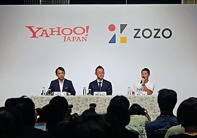 ヤフーがZOZO買収に至った理由とは? ヤフー・ZOZO・前澤氏、三者三様の思惑 (1/3) - ITmedia NEWS