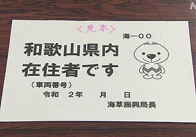 和歌山 県外ナンバー車に「県内在住者です」確認書 交付始まる | NHKニュース