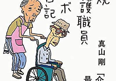 【書評】非正規介護職員ヨボヨボ日記 真山剛 フォレスト出版 - ガネしゃん