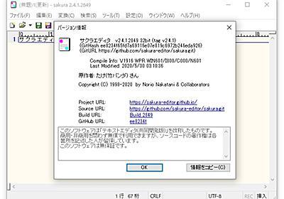 叙勲すべきでは? 日本企業を縁の下で支えるフリーソフトの作者に感謝の声が多数寄せられる - やじうまの杜 - 窓の杜