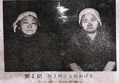 【画像】封印された日本のタブー...人権を無視した某集落の奇習「おじろく・おばさ」   ニコニコニュース