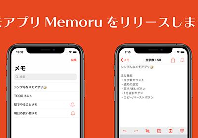 趣味でメモアプリを作ったので紹介させてください - Yuzuno Log