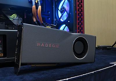 AMD、競合製品発表を受けRadeon RX 5700を発売前に緊急値下げ - PC Watch