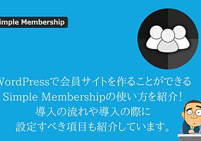 Simple Membershipを使ってWordPressで会員制サイトを作る   WordPressでホームページ作成講座