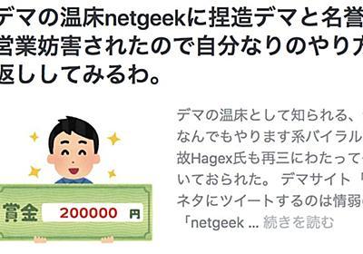 「netgeek」相手取り集団訴訟へ 被害者の会結成