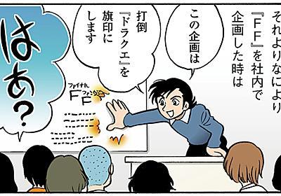 【新連載:田中圭一】坂口博信とFFの天才プログラマたちが歩んだ、打倒DQへの道。「毎日のようにキレてましたけど(苦笑)」【若ゲのいたり】