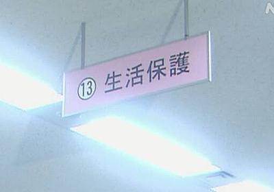 生活保護申請 6か月連続増加 厚労省「さらに深刻化のおそれ」   新型コロナウイルス   NHKニュース