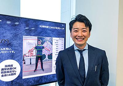 精度99%の衝撃。米企業のAI採寸ツールでZOZOSUITは明日にも必要なくなるかもしれない   BUSINESS INSIDER JAPAN