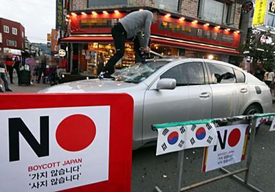韓国で頻発する日本車への嫌がらせと任天堂、ソニー愛にある矛盾 日本が好きなのに好きと言えない面倒くさい韓国とどう向き合う?(1/4) | JBpress (ジェイビープレス)