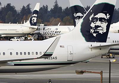 アラスカ航空、ゲイカップルに「男女に席を譲れ」と要求して炎上、謝罪