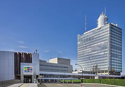 NHKの受信料制度は合憲だが時代遅れ – アゴラ