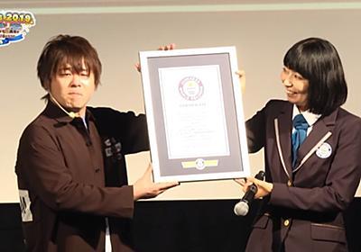 声優の松岡禎丞がギネス世界記録認定 「1人の声優によりモバイルゲームに提供されたせりふの最多数」 - ねとらぼ
