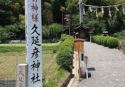 久延彦神社(学力向上・試験合格・就職成就。起業発展もありそう。若い人にお薦め!) - ものづくりとことだまの国