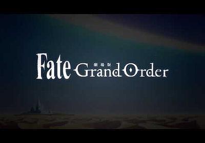 劇場版 「Fate/Grand Order -神聖円卓領域キャメロット-」ティザーPV