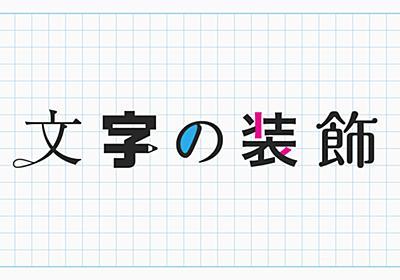 文字装飾デザイン基本の10パターンを参考例とともにご紹介します! | 東京上野のWeb制作会社LIG
