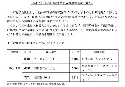 日本経済新聞社、日本を代表する企業「任天堂」をようやく日経平均銘柄に採用 : 市況かぶ全力2階建