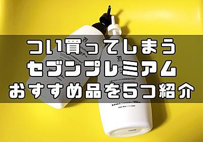 【セブンプレミアム】ついつい買ってしまうコンビニおすすめ商品5選! - しんたろす@にわかモノブログ