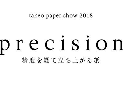 TAKEO PAPER SHOW 2011