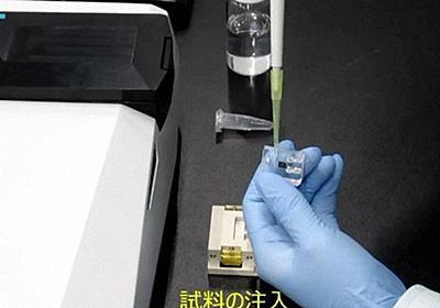 唾液でコロナウイルス検査、5分で結果 AIで解析、高精度 阪大 | 毎日新聞