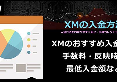 XMのおすすめ入金方法・手数料・反映時間・最低入金額