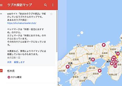 あまみのラブホ探訪マップ公開しました   あまみのラブホ探訪