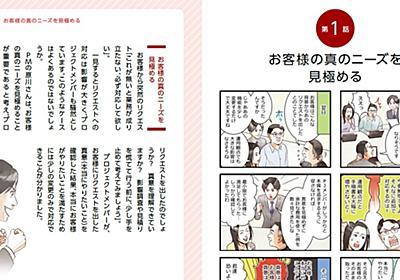 6コマ漫画で疲弊したプロマネを救え、富士通が秘かに新施策 | 日経 xTECH(クロステック)