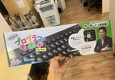 【新商品開発中】小学生から大人まで プログラミング入門専用のキーボードをつくってみました - WirelessWire News(ワイヤレスワイヤーニュース)