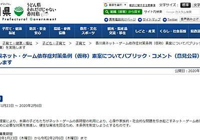 香川県がゲーム規制に対する意見を求める。対象は、香川県居住者もしくはネット・ゲーム業界関係者 | AUTOMATON