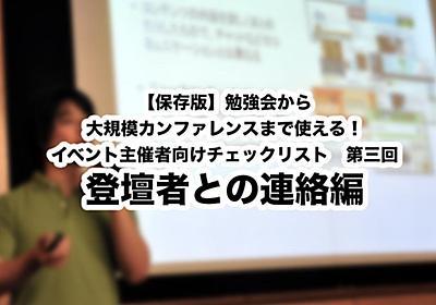 【保存版】勉強会から大規模カンファレンスまで使える! イベント主催者向けチェックリスト(登壇者との連絡編)-Six Apart ブログ|オウンドメディア運営者のための実践的情報とコミュニティ