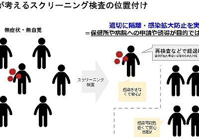 孫さんすご~い!唾液PCR検査がなんと2000円!!! ソフトバンクG - rin_to_bonのブログ