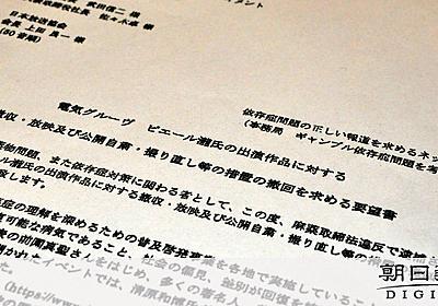 ピエール瀧容疑者の作品公開自粛やめて 団体が要望書:朝日新聞デジタル