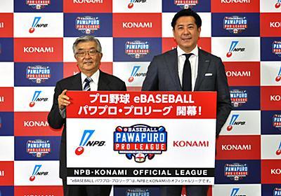 プロ野球がeスポーツに本格参入--KONAMIとNPBがプロリーグを共同開催 - CNET Japan