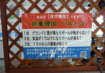 バッティングセンター研究家、日本全国のバッティングセンターを行脚する――個性的なバッセン10選 - それどこ