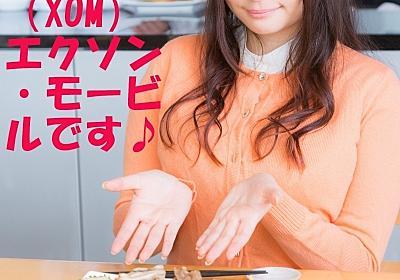 【企業分析】エクソン・モービル(XOM)とは、、、   窓際サラリーマンの米国株奮闘記.