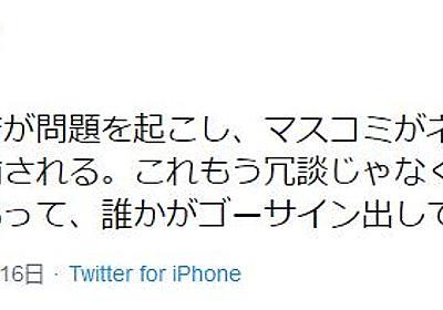 痛いニュース(ノ∀`) : ラサール石井氏「まただよ。政府が問題を起こし、マスコミがネタにし始めると芸能人が逮捕される。」 - ライブドアブログ