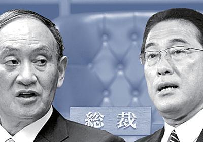 自民総裁選、9月29日投開票 議員票・党員票同数に: 日本経済新聞
