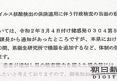 PCR進める契約、検査外注の医療機関と結ばず 千葉県 [新型コロナウイルス]:朝日新聞デジタル