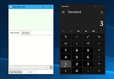 Microsoft、オープンソースの自動UIテストスクリプトツール「WinAppDriver UI Recorder」を公開:自動UIテストのスクリプトを簡単に作成できる - @IT